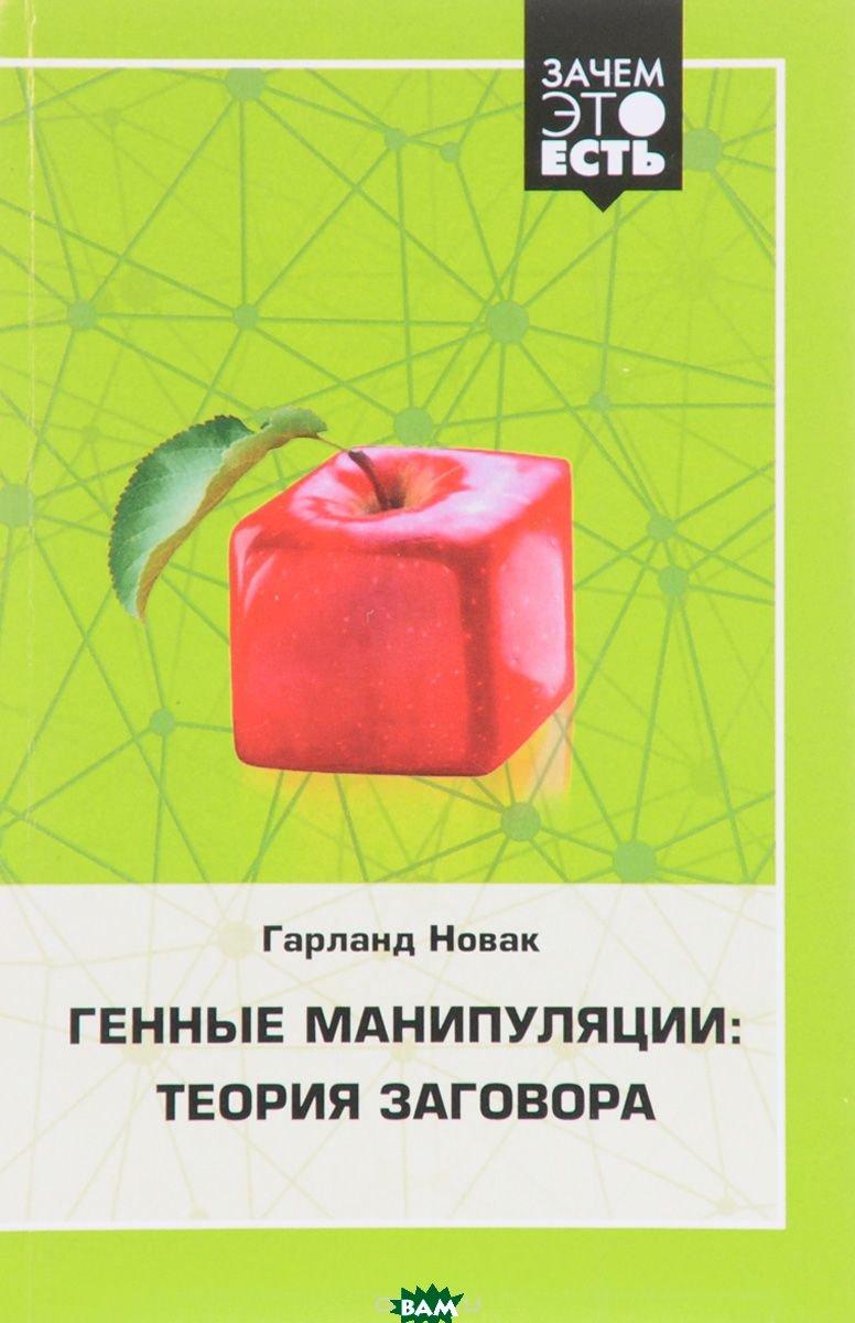 Купить Генные манипуляции. Теория заговора, Страта, Новак Гарланд, 978-5-906150-00-4