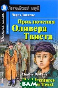 Приключения Оливера Твиста / The Adventures of Oliver Twist, Айрис-Пресс, Чарлз Диккенс, 978-5-8112-5727-0  - купить со скидкой