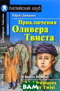 Приключения Оливера Твиста / The Adventures of Oliver Twist