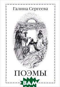 Купить Галина Сергеева. Поэмы, Сказочная дорога, 978-5-4329-0128-6