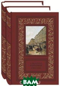 Купить А. А. Шкляревский. Избранное в 2 томах, Книжный Клуб Книговек, 978-5-4224-1298-3