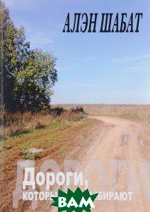 Купить Дороги, которые нас выбирают, Москва, Алэн Шабат, 978-5-9909764-9-8