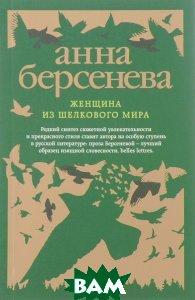 Купить Женщина из шелкового мира, ЭКСМО, Анна Берсенева, 978-5-699-97848-9