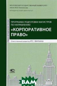 Купить Программа подготовки магистров по направлению Корпоративное право . Учебно-методическое пособие, Статус, 978-5-8354-1372-0
