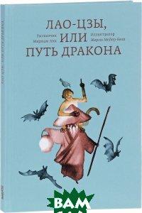 Купить Лао-цзы, или Путь дракона, Ад Маргинем, Мириам Анк, 978-5-91103-358-3