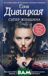 Купить Супер-женщина, ЭКСМО, Соня Дивицкая, 978-5-699-93343-3