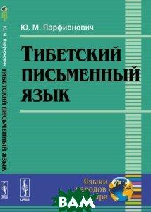 Купить Тибетский письменный язык, Либроком, Editorial URSS, Ю. М. Парфионович, 978-5-397-06027-1
