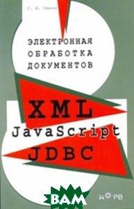 Купить Электронная обработка документов. XML, JavaScript, JDBC, Гелиос АРВ, С. Н. Смирнов, 978-5-85438-255-7