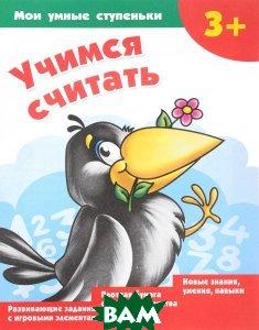 Купить Учимся считать, АСТРЕЛЬ, В. Г. Дмитриева, 978-5-271-45314-4