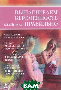 Вынашиваем беременность правильно!, БИНОМ, Панкова Ольга Юрьевна, 978-5-9518-0693-2  - купить со скидкой