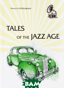Купить Tales of the Jazz Age, T8RUGRAM, Francis S. Fitzgerald, 978-5-521-05165-6