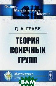 Купить Теория конечных групп, URSS, Д. А. Граве, 978-5-9710-4736-0