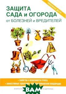 Купить Защита сада и огорода от болезней и вредителей, T8RUGRAM, 978-5-386-11118-2