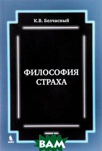 Купить Философия страха, БИНОМ, К. В. Безчасный, 978-5-9518-0702-1