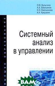 Купить Системный анализ в управлении. Учебное пособие, Инфра-М, Форум, О. В. Булыгина, А. А. Емельянов, Н. З. Емельянова, А. А. Кукушкин, 978-5-16-012979-2