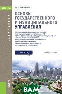 Купить Основы государственного и муниципального управления (для бакалавров), КноРус, Буторин М.В., 978-5-406-06133-6
