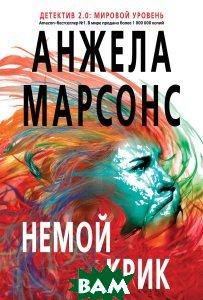 Купить Немой крик, ЭКСМО, Анжела Марсонс, 978-5-699-98364-3