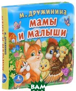 Купить Мамы и малыши. Книжка-пищалка для ванны, С-Трейд, М. Дружинина, 978-5-506-01338-9