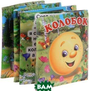 Купить Колобок. Книжка-раскладушка для ванны (миниатюрное издание), С-Трейд, 978-5-506-01341-9