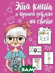Купить Эта книга о лучшей девочке на свете, АСТ, Елисеева Антонина Валерьевна, 978-5-17-102950-0
