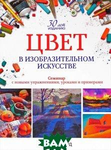 Купить Цвет в изобразительном искусстве, ПОПУРРИ, Нита Леланд, 978-1-4403-4515-9
