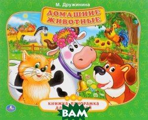 Купить Домашние животные. Книжка-панорамка для малышей, С-Трейд, Умка, М. Дружинина, 978-5-506-01413-3