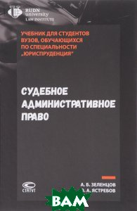 Судебное административное право. Учебник