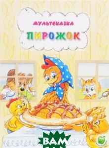Купить Пирожок (изд. 2009 г. ), ЯБЛОКО, Владимир Арбеков, 978-5-94707-152-8