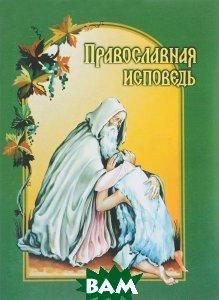 Купить Православная исповедь, Издательство Белорусского Экзархата - Белорусской Православной Церкви, 978-985-511-995-2