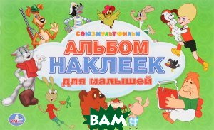 Купить Для малышей. Альбом наклеек, СИМБАТ, 978-5-506-01555-0