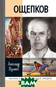 Купить Ощепков (изд. 2017 г. ), Молодая гвардия, А. Е. Куланов, 978-5-235-04025-0