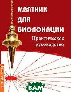 Купить Маятник для биолокации. Практическое руководство, Амрита-Русь, 978-5-413-01591-9