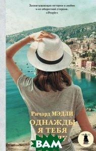 Купить Однажды я тебя найду, АСТ, Ричард Мэдли, 978-5-17-086704-2