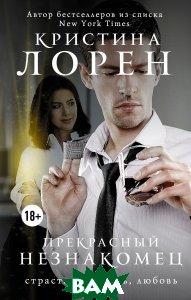 Купить Прекрасный незнакомец, АСТ, Кристина Лорен, 978-5-17-102810-7