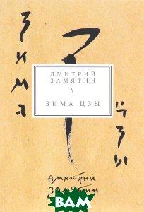 Купить Зима Цзы. Книга стихов, Водолей, Замятин Дмитрий Николаевич, 978-5-91763-375-6