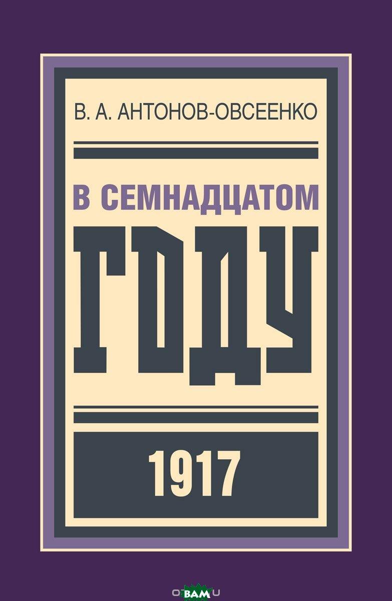 В семнадцатом году. 1917