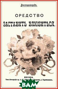 Купить Средство заставить влюбиться, Изд. В. Секачев, Вестермарк, 978-5-4481-0121-2