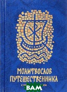 Купить Молитвослов путешественника, Никея, 978-5-91761-760-2