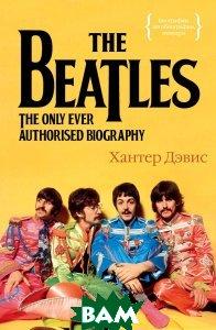 Купить The Beatles. Единственная на свете авторизованная биография, Иностранка / КоЛибри, Дэвис Х., 978-5-389-09197-9