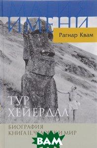Купить Тур Хейердал. Биография. Книга 2. Человек и мир, Весь Мир, Рагнар Квам, 978-5-7777-0488-7