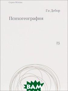 Купить Психогеография, Ад Маргинем, Ги Дебор, 978-5-91103-345-3
