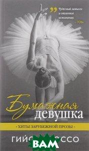 Купить Бумажная девушка, ЭКСМО, Гийом Мюссо, 978-5-699-97255-5