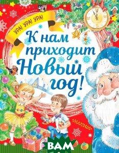 Купить К нам приходит Новый год!, АСТ, Марина Дружинина, 978-5-17-095788-0