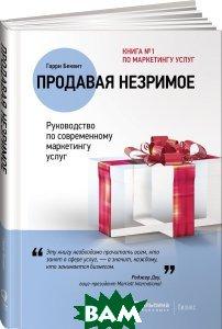 Продавая незримое. Руководство по современному маркетингу услуг, Альпина Паблишер, Гарри Беквит, 978-5-9614-5413-0  - купить со скидкой