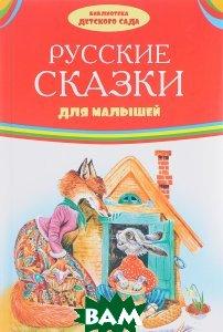 Купить Русские сказки для малышей, Оникс, Оникс-ЛИТ, Лев Толстой, 978-5-4451-0561-9