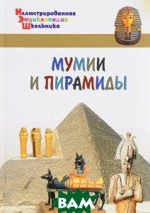 Купить Мумии и пирамиды, ВАКО, А. А. Орехов, 978-5-408-03581-6