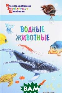 Купить Водные животные, ВАКО, А. А. Орехов, 978-5-408-03579-3