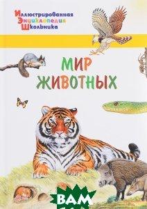 Купить Мир животных, ВАКО, А. А. Орехов, 978-5-408-03578-6