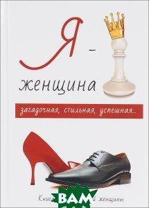 Купить Я-женщина, T8RUGRAM, Л. Стил, 978-5-521-05500-5