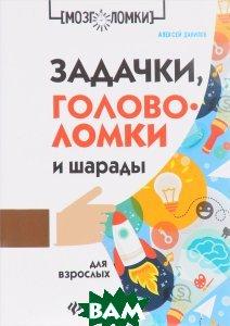 Купить Задачки, головоломки и шарады для взрослых, ФЕНИКС, Алексей Данилов, 978-5-222-29175-7